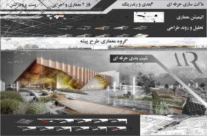 پروژه-معماری